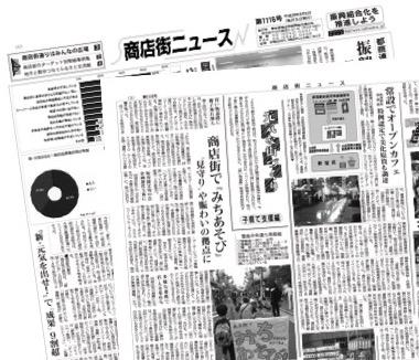 「商店街ニュース」にとりあげられました!